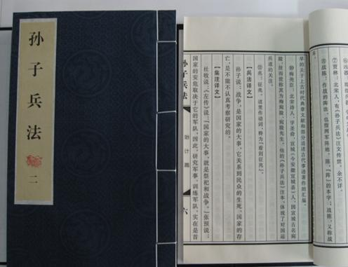 孙子兵法原文/白话文电子书免费阅读。