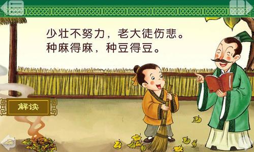 小学生一定要读/背诵《增广贤文》的道理?