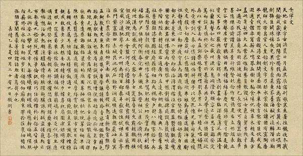 千字文全文原文拼音解释,小学生朗诵读附歌曲和书法集。