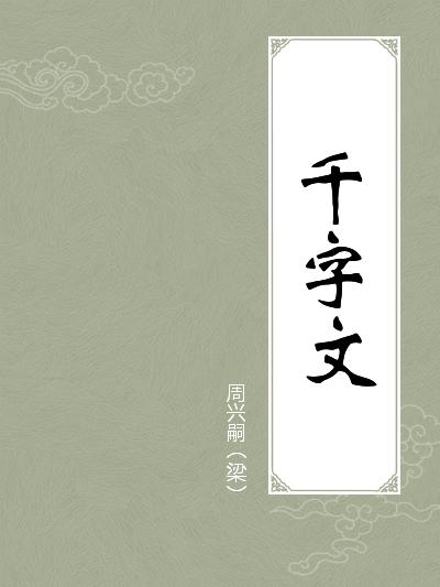 千字文原文