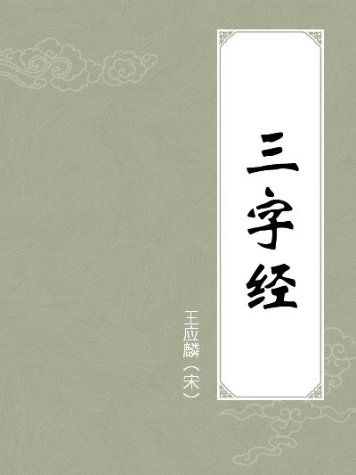 三字经原文